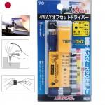 Bộ tô vít đa năng Nhật bản 8 chi tiết No.76 SunFlag